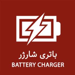 باتری شارژر