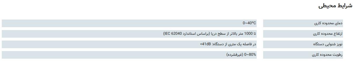 شرایط محیطی مناسب برای یو پی اس SDC 3000S-RT: