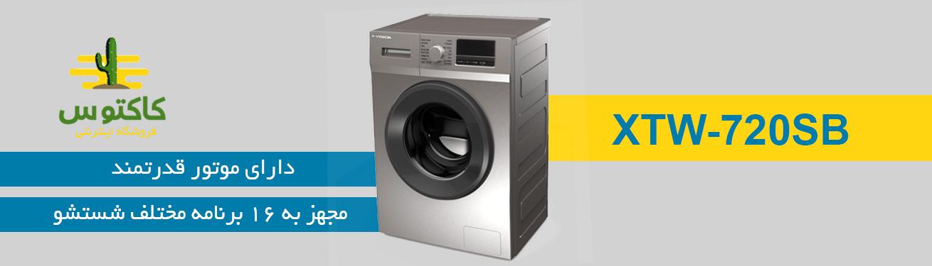 ماشین لباسشویی ایکس ویژن مدل XTW-720SB