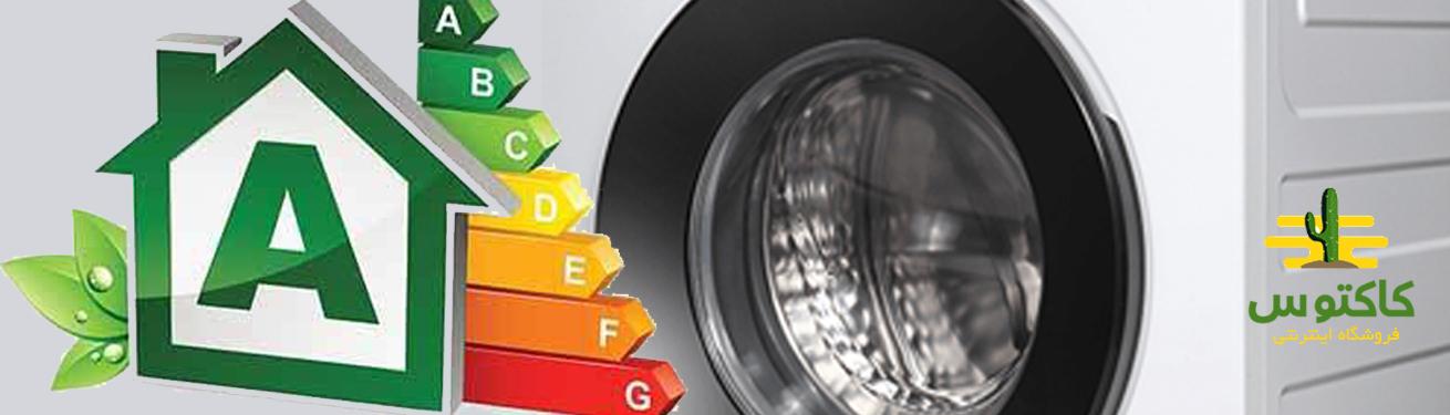 ماشین لباسشویی 7 کیلویی ایکس ویژن با رتبه مصرف انرژی A+++