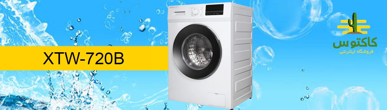 ماشین لباسشویی ایکس ویژن XTW-720B