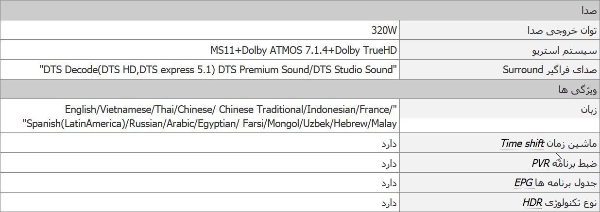 مشخصات صوتی تلویزیون TCL مدل 85X6US