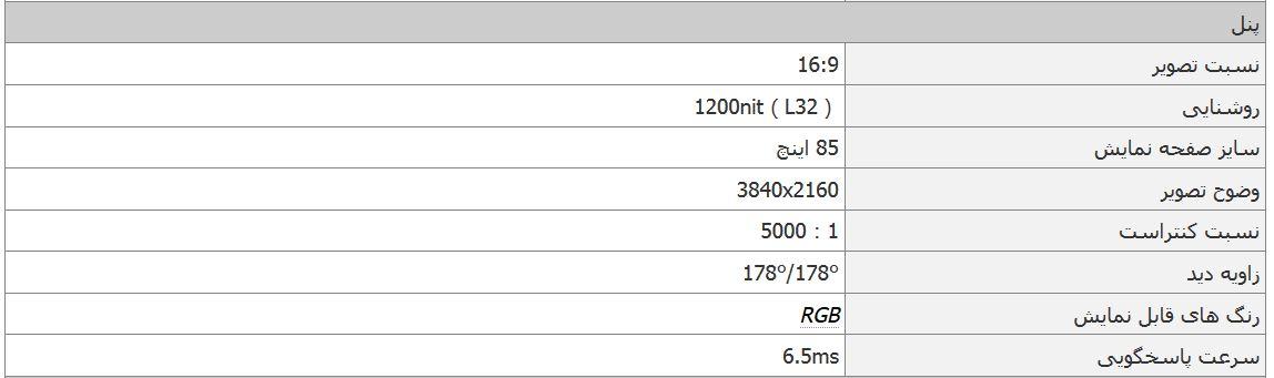 مشخصات صفحه نمایش تلویزیون TCL مدل 85X6US