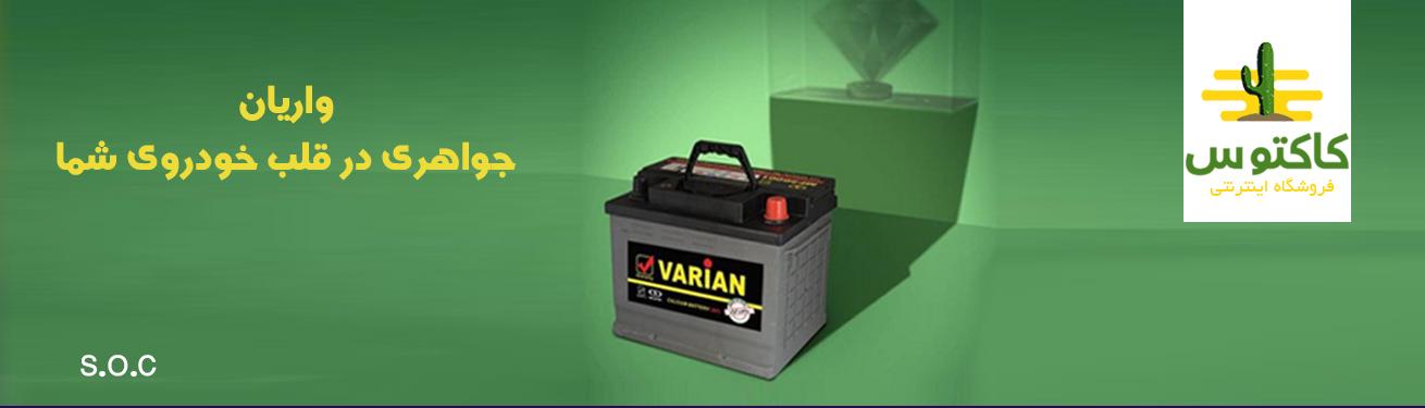 باتری واریان همگام با استانداردهای اروپایی