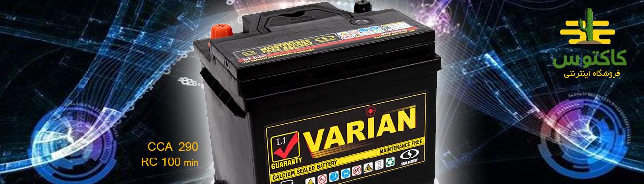 باتری واریان 5۰ آمپر