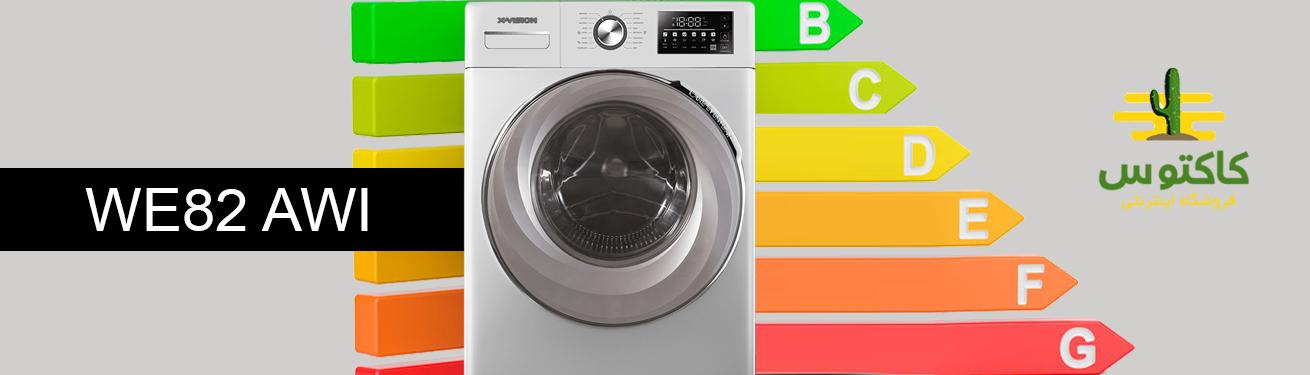 ماشین لباسشویی WE82 AWI با مصرف انرژی گرید +++A