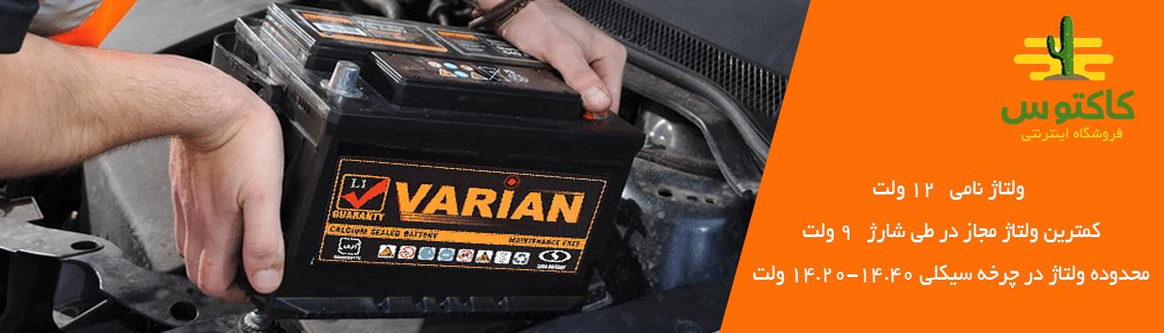 مشخصات الکتریکی باتری واریان ۵۰ آمپر
