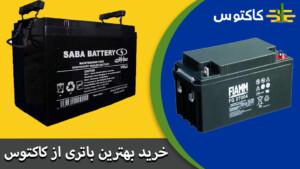 باتری با طول عمر کم
