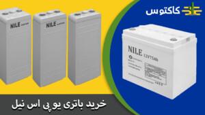 باتری یو پی اس نیل