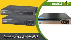 دستگاه دی وی آر DVR