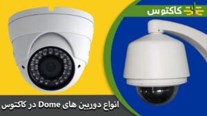 دوربین مداربسته دام تحت شبکه IP Dome