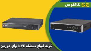 خرید انواع دستگاه NVR دوربین