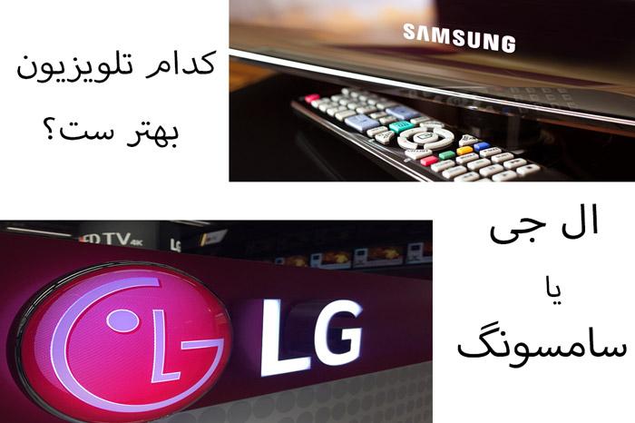 کدام تلویزیون بهتر ست، ال جی یا سامسونگ؟