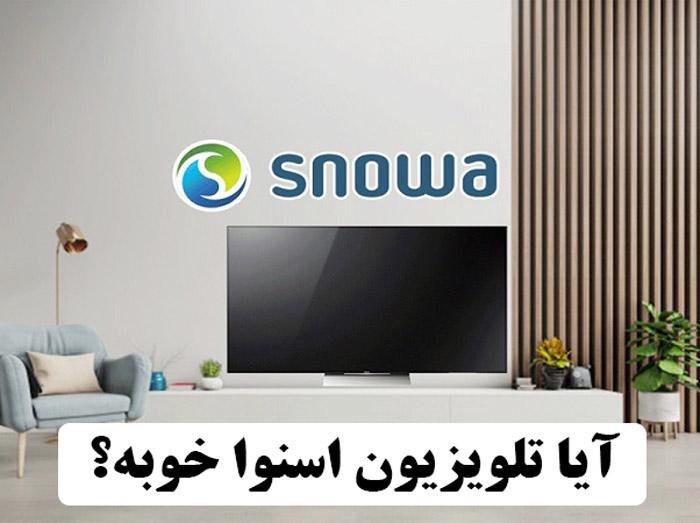 آیا تلویزیون اسنوا خوبه؟