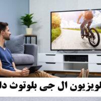آیا تلویزیون ال جی بلوتوث دارد؟