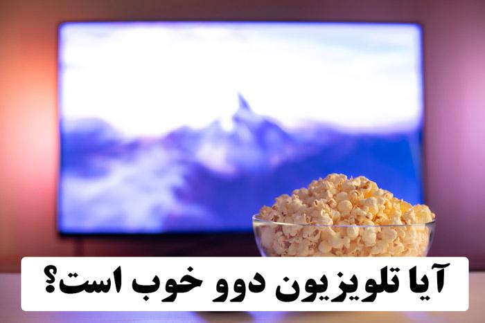 آیا تلویزیون دوو خوب است؟