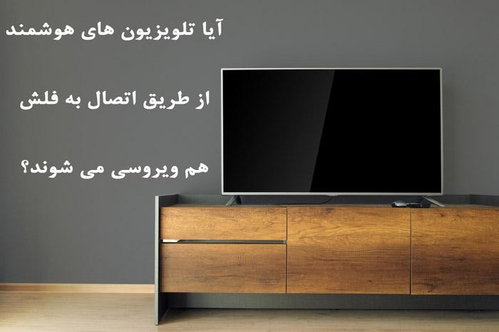 آیا تلویزیون های هوشمند از طریق اتصال به فلش هم ویروسی می شوند؟