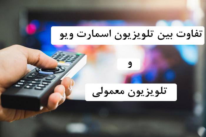 تفاوت بین تلویزیون اسمارت ویو و تلویزیون معمولی