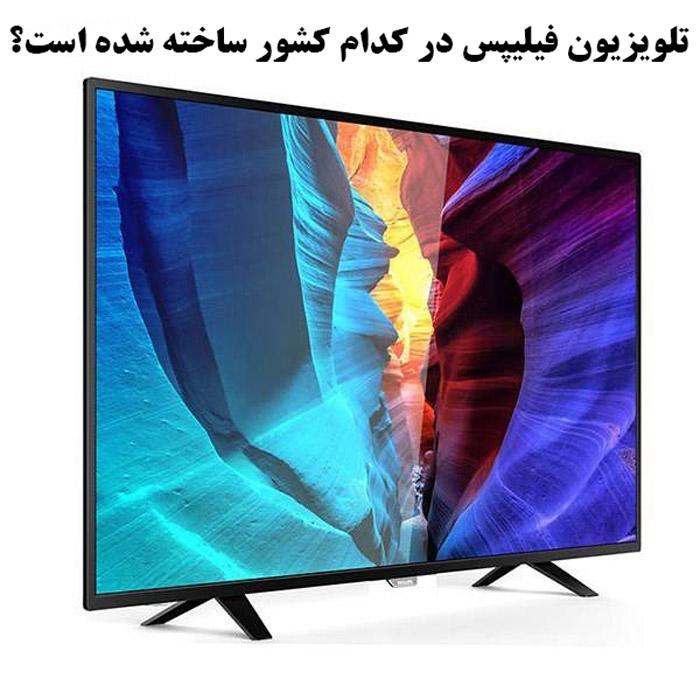 تلویزیون فیلیپس در کدام کشور ساخته شده است؟