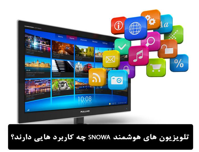 تلویزیون های هوشمند SNOWA چه کاربرد هایی دارند؟