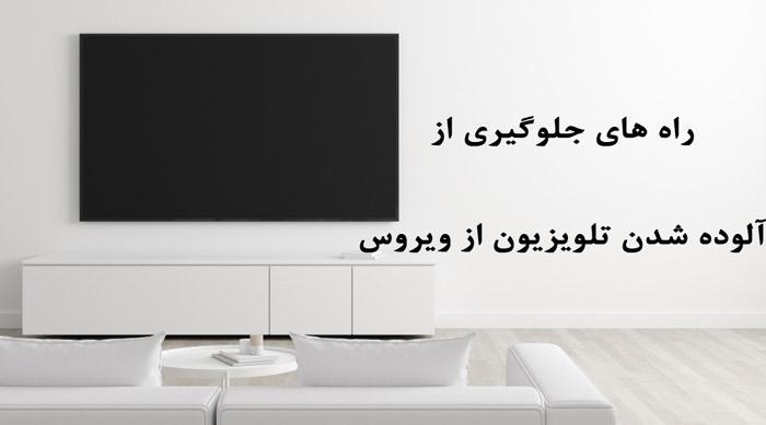 راه های جلوگیری از آلوده شدن تلویزیون از ویروس