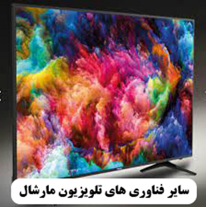 سایر فناوری های تلویزیون مارشال