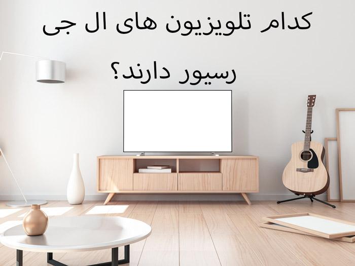 کدام تلویزیون های ال جی رسیور دار دارند؟