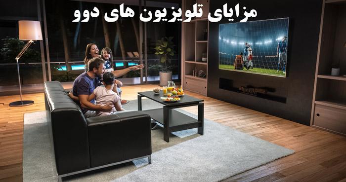 مزایای تلویزیون های دوو