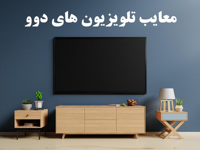 معایب تلویزیون های دوو