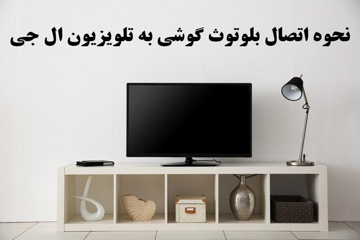 نحوه اتصال هدفون بلوتوث به تلویزیون LG