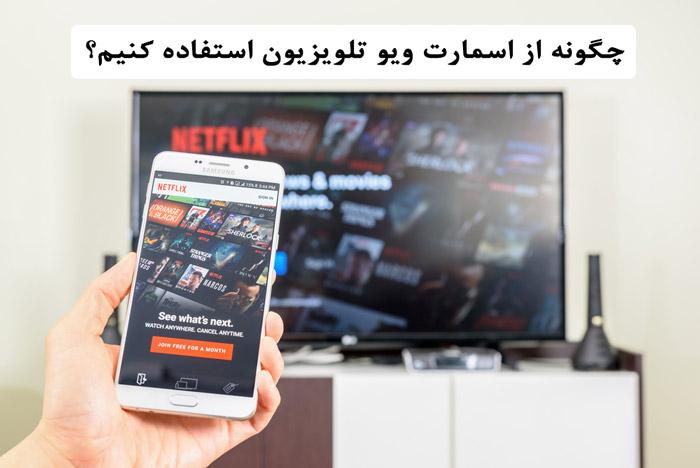 چگونه از اسمارت ویو تلویزیون استفاده کنیم؟