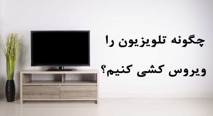 چگونه تلویزیون را ویروس کشی کنیم؟