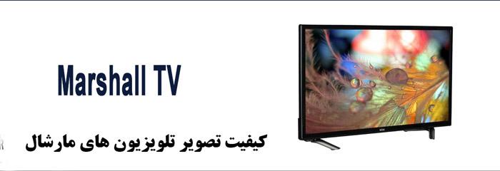 کیفیت تصویر تلویزیون های مارشال