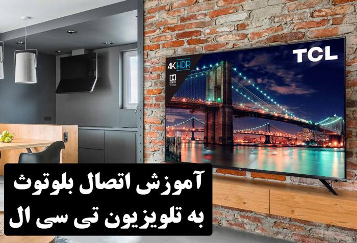 آموزش اتصال بلوتوث به تلویزیون تی سی ال