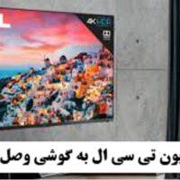 آیا تلویزیون تی سی ال به گوشی وصل می شود؟