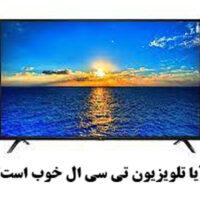 آیا تلویزیون تی سی ال خوب است؟