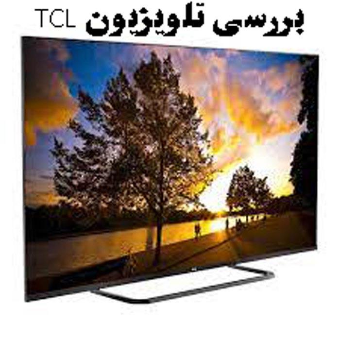 بررسی تلویزیون TCL