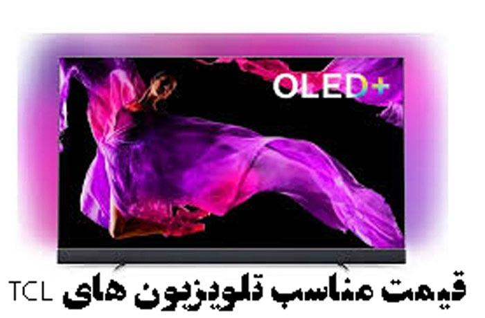 قیمت مناسب تلویزیون های TCL