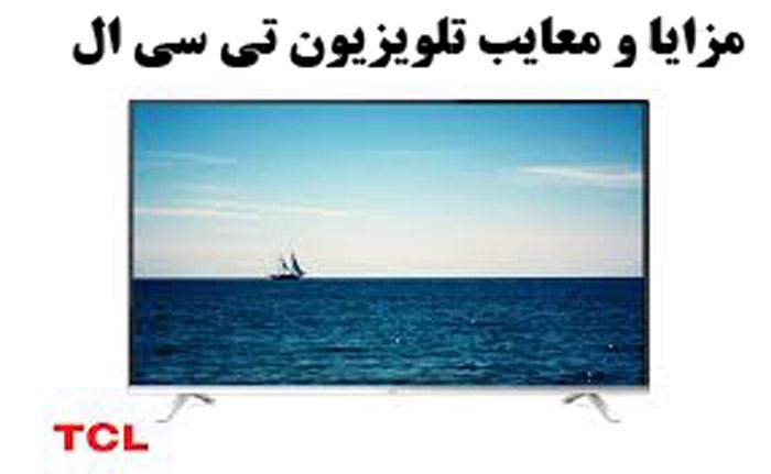 مزایا و معایب تلویزیون تی سی ال