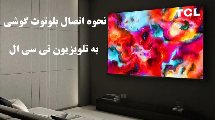 نحوه اتصال بلوتوث گوشی به تلویزیون تی سی ال